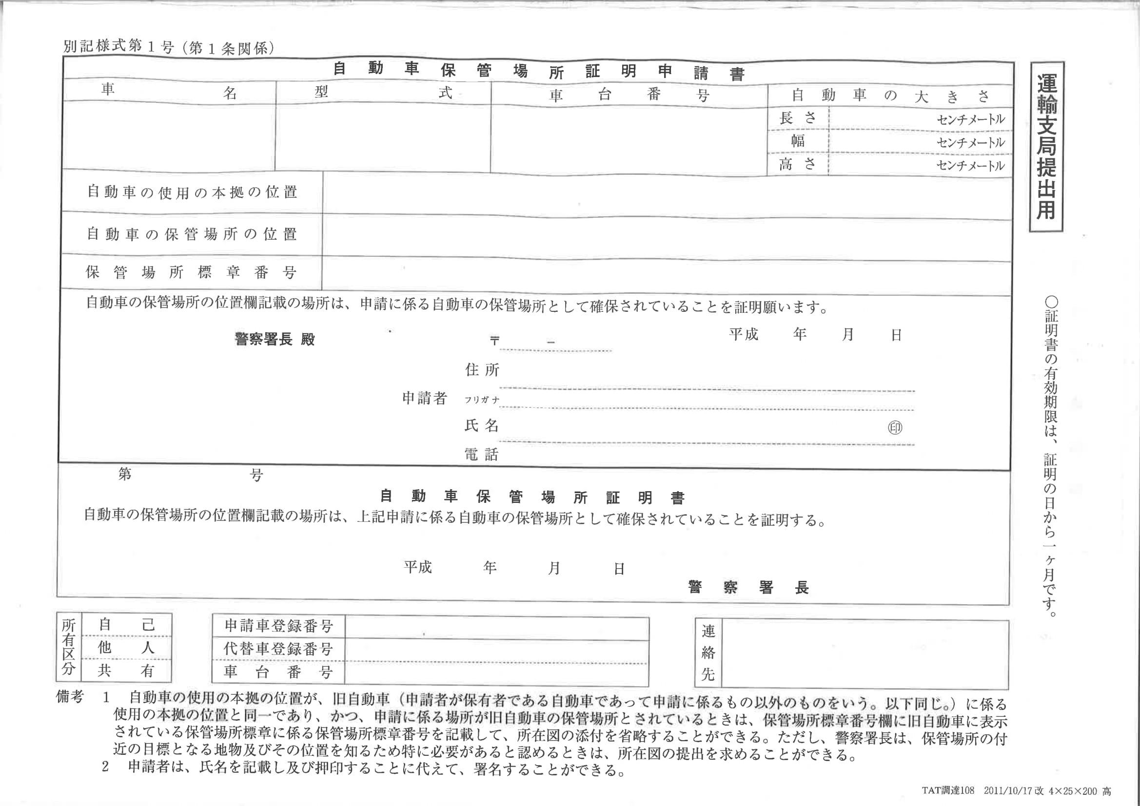 自動車保管場所証明申請書